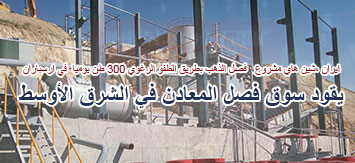 شين هاي مشروع فصل الذهب بطريق الطفو الرغوي 300 طن يوميا في ارسباران، ايران