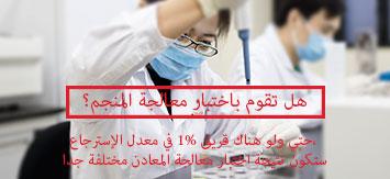 هل قمت باختبار معالجة المنجم؟